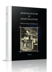 cover_demonology_necromancy