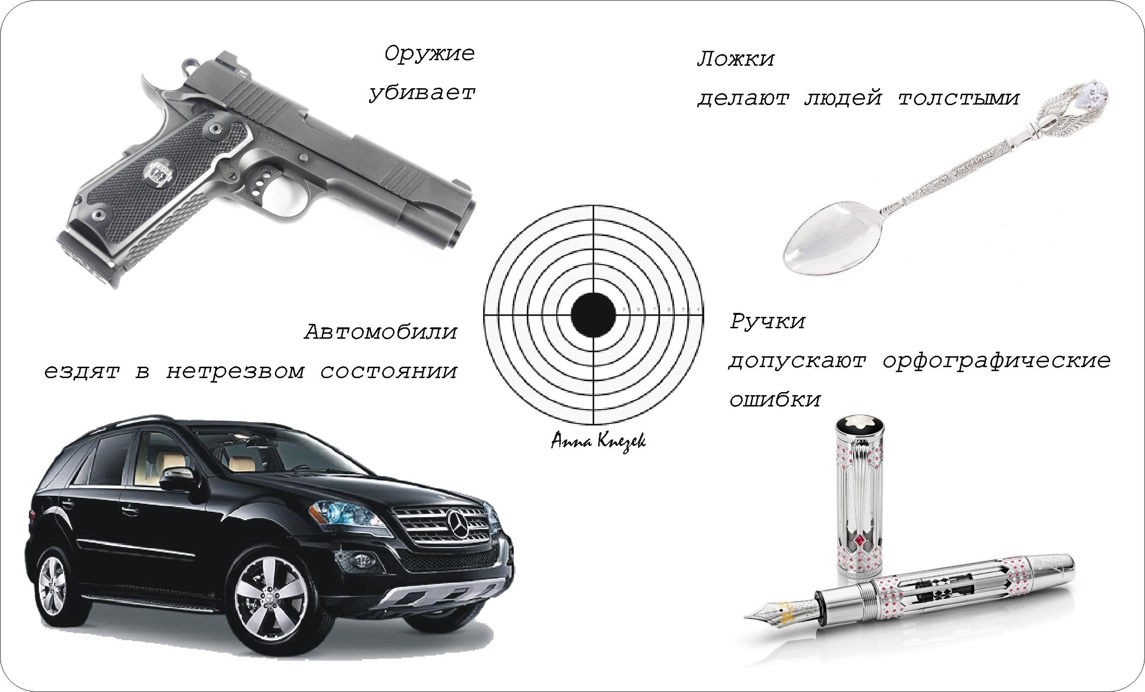 оружие убивает 2