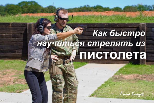 3-2 Как быстро научиться стрелять из пистолета. Anna Knezek