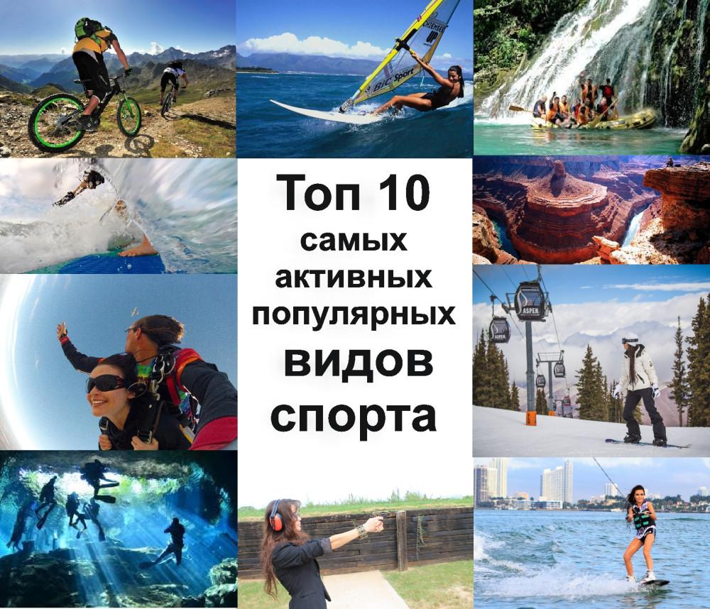 6-2 Топ самых активных видов спорта. <lj-like />Anna Knezek