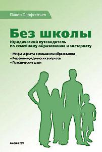 Без школы. Юридический путеводитель по семейному образованию и экстернату