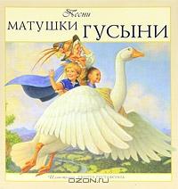 Песни Матушки Гусыни