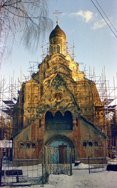 Храм Спаса Нерукотворного Образа март 1992 года фото Шатохин А. В.