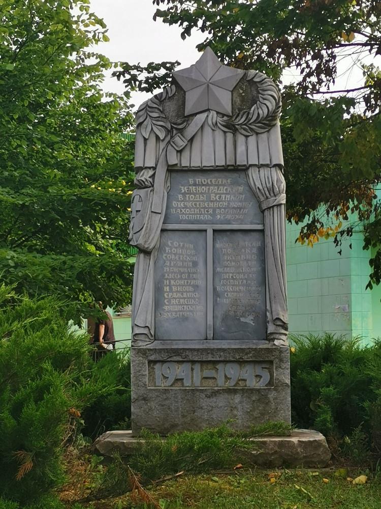 Мемориал Зеленоградский