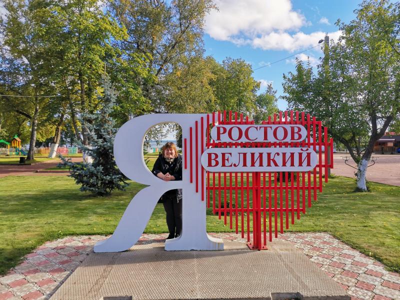 Городской парк Ростов Великий