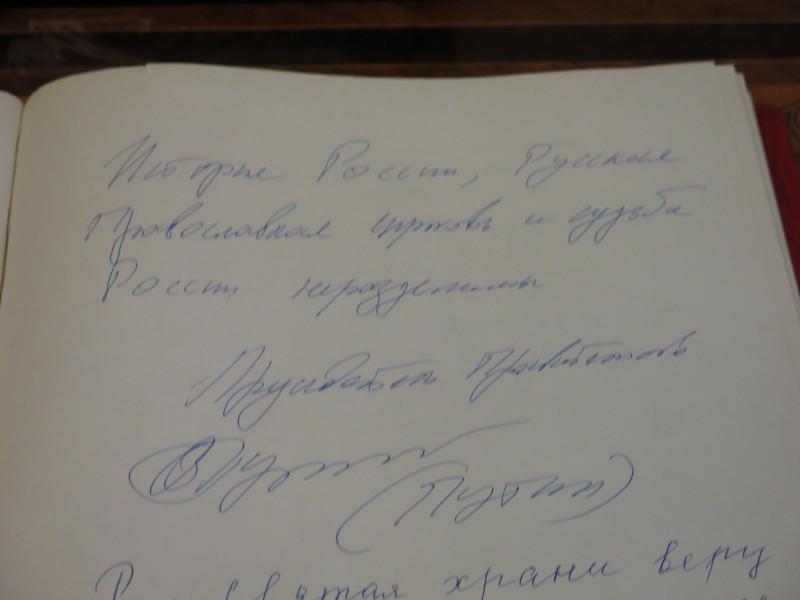 Благодарственная запись в книге ЦАК от В.Путина