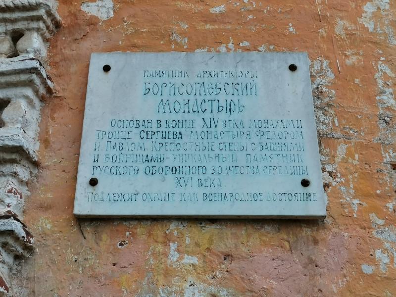 Борисоглебский монастырь Северные ворота
