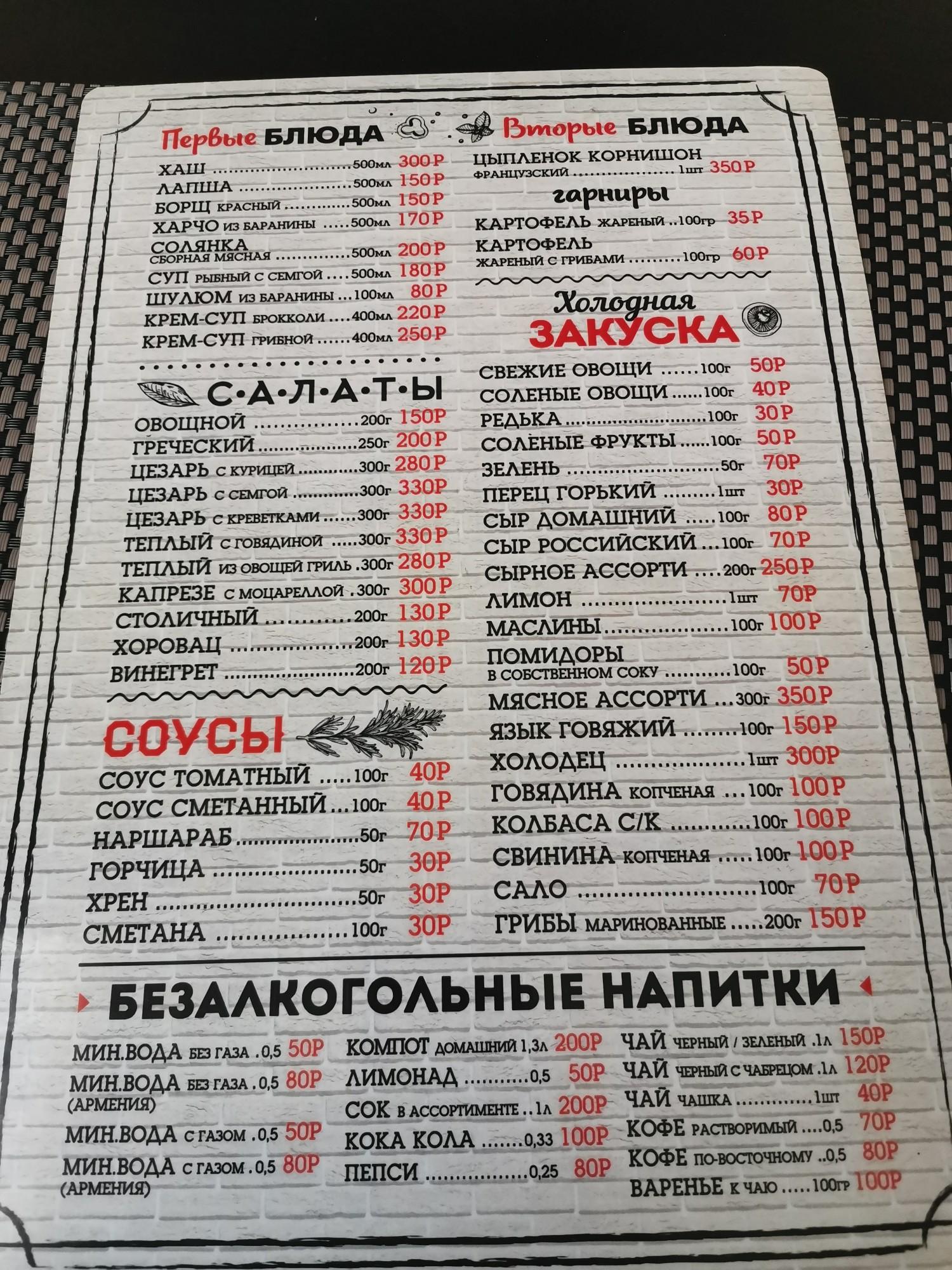 """Кафе """"У Бормана"""" Пятигорск"""