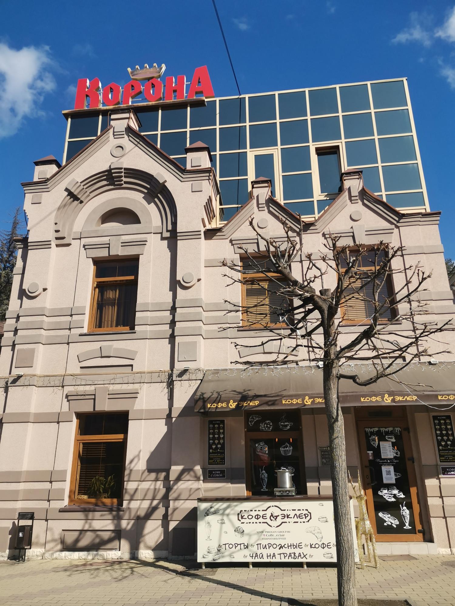 Отель Корона Кисловодск
