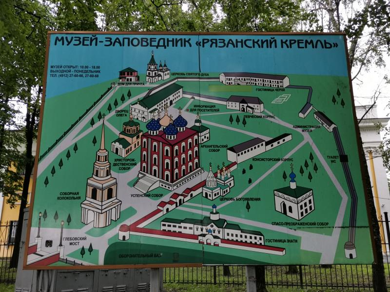 Схема Рязанского Кремля