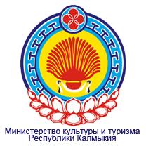 Министерство культуры и туризма Республики Калмыкия