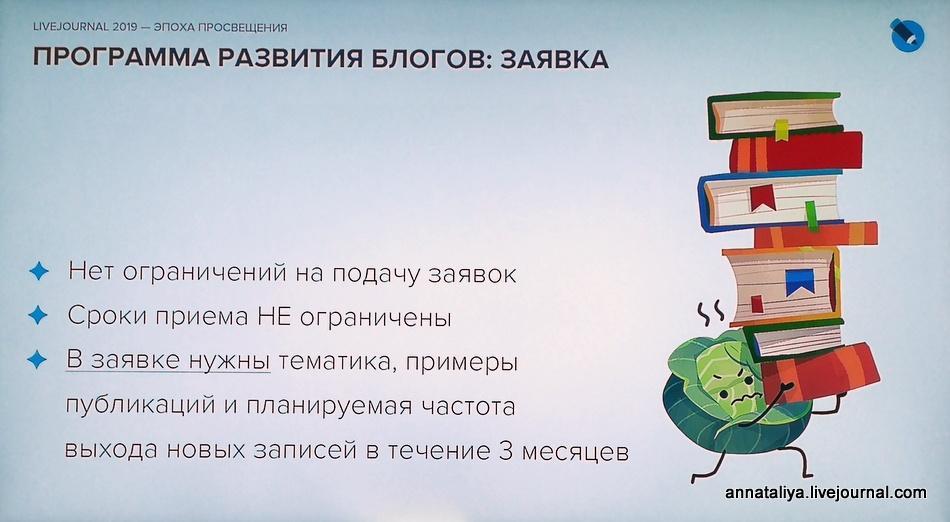 Программа развития блогов ЖЖ, взято из блога Натальи https://annataliya.livejournal.com/