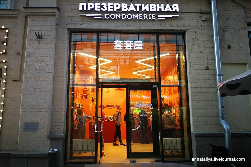 Самый неприличный магазин в центре Москвы. Вы бы зашли?