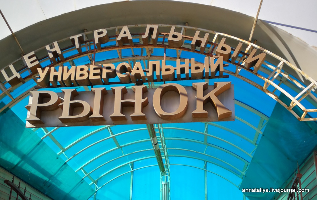 Решила сфотографировать обычный рынок во Владикавказе. Вот чем это кончилось...