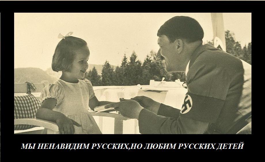 Демотиватор Гитлер и дети