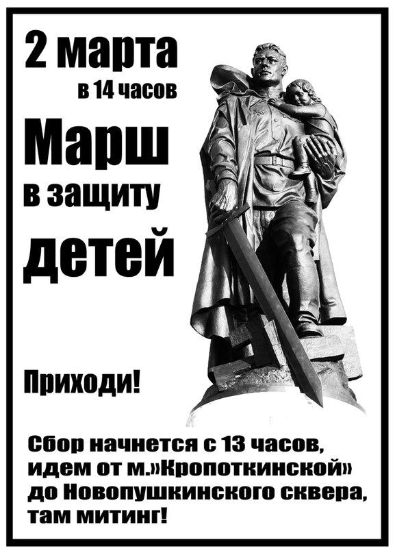 плакат на марш