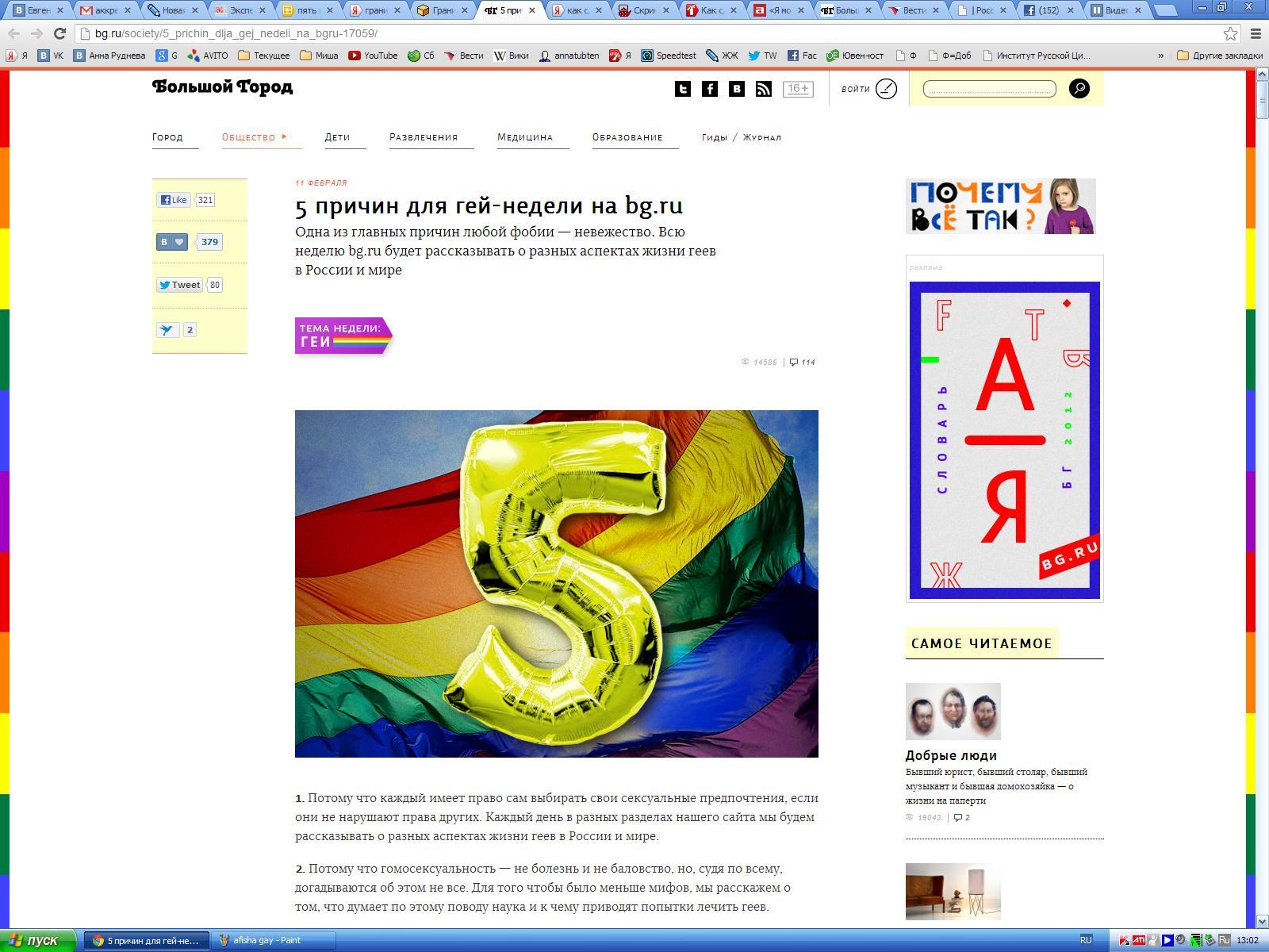 bg.ru gay