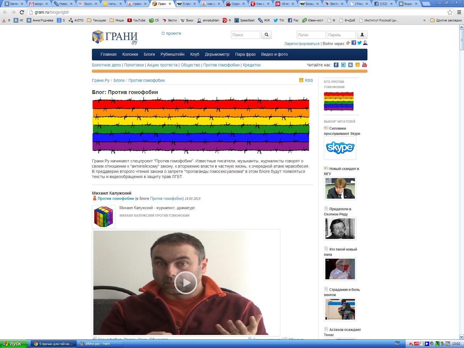 grani.ru gay