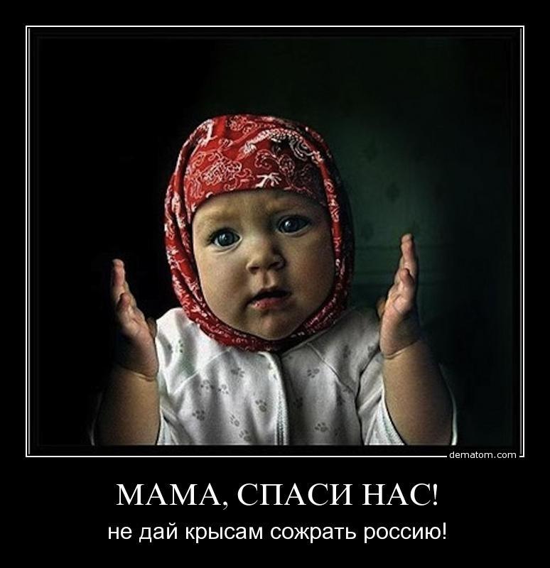 mama spasi nas