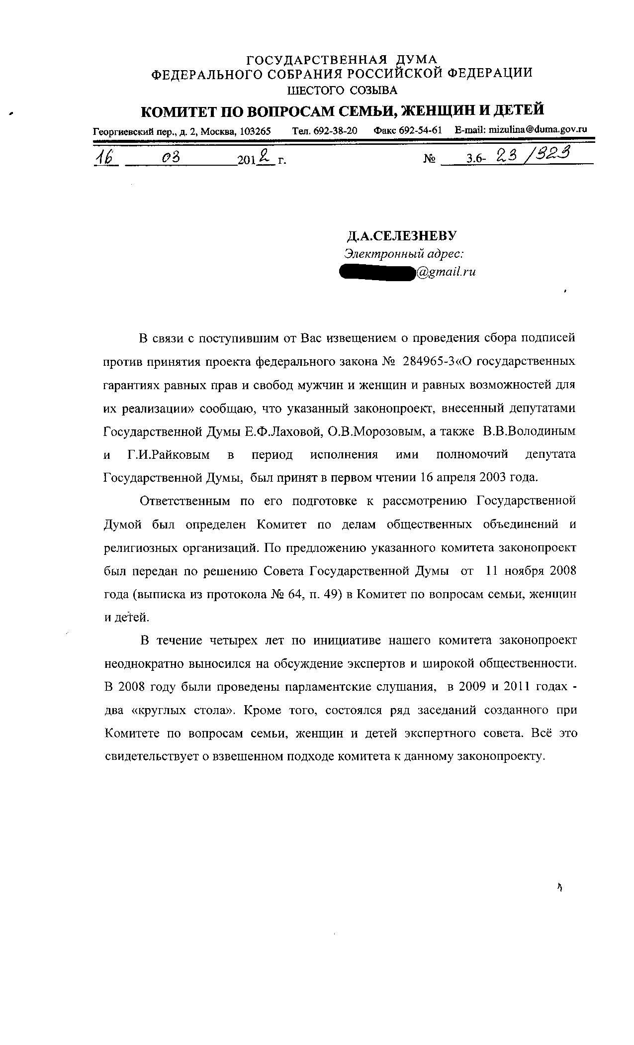 Mizulina_letter_gender01