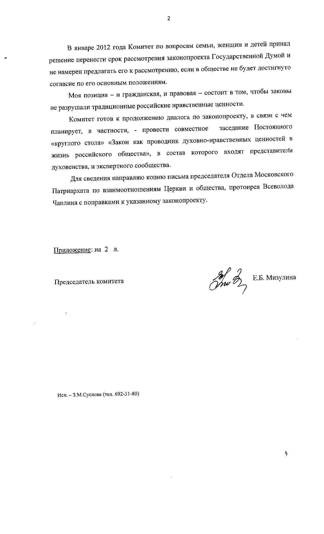 Mizulina_letter_gender02