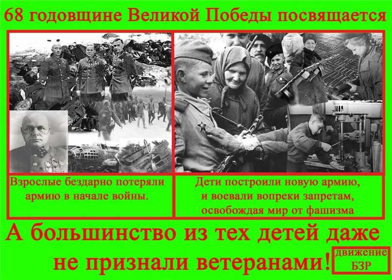 бзр 14 война