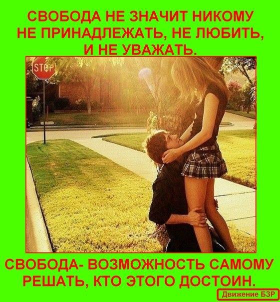 бзр любовь