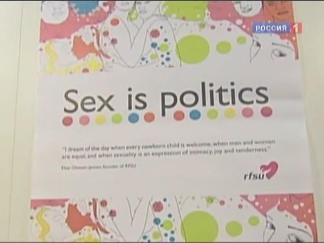 секс-это политика