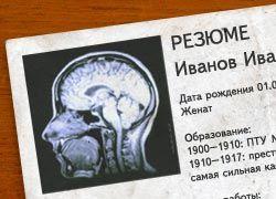 мозг в оцифре