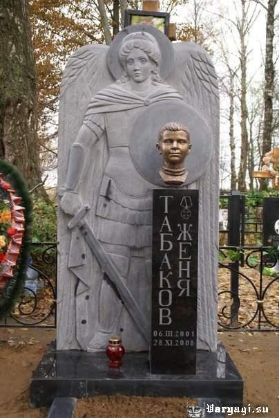 женя табаков памятник