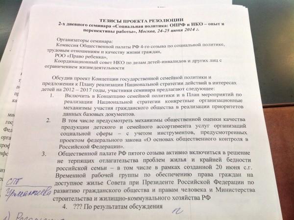 проект резолюции