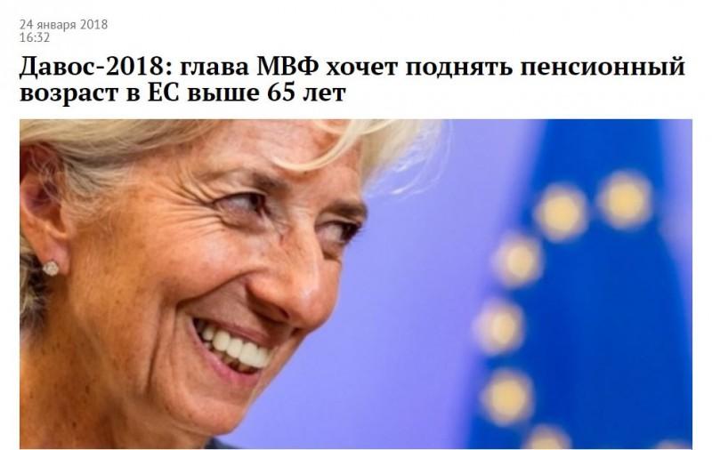 Пенсионный возраст. МВФ рекомендует, все выполняют.