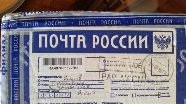 20150725_134201-pochta_Russia