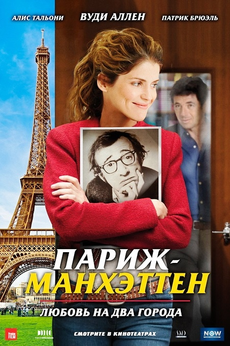 Paris_Manhattan