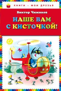 5956090_Nashe_vam_s_kistochkoj