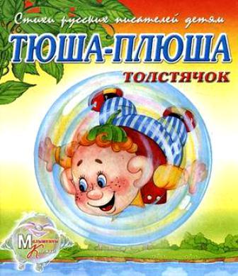 4668205_Tyusha-Plyusha_tolstyachok_Stihi_russkih_pisatelej_detyam