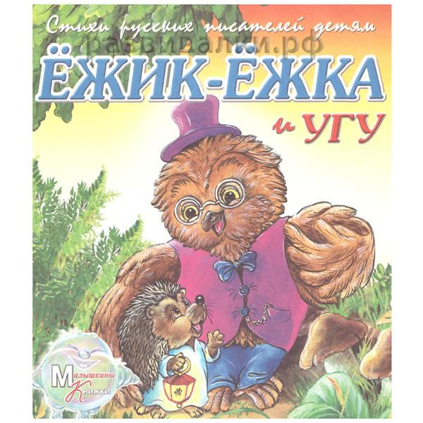 ezhik-ezhka-i-ugu_1