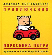 Lyudmila_Petrushevskaya__Priklyucheniya_porosjonka_Petra