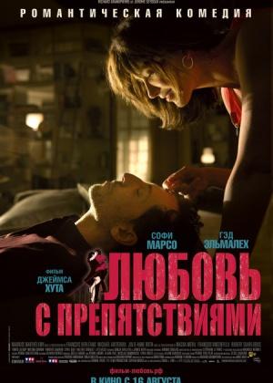 bp_1343648545luabov-s-prepyatstviyami