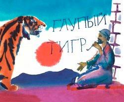 glupyiy-tigr-tibetskaya-narodnaya-skazka_10337753