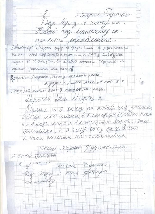 письма Деду Морозу.jpg