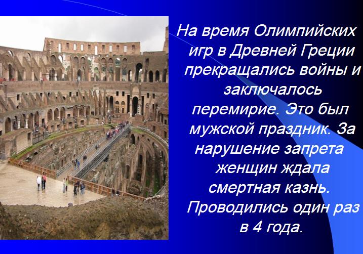 олимпиады древности