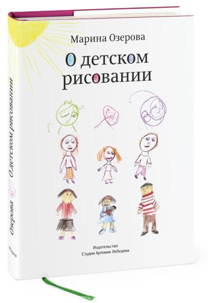 o-detskom-risovanii-cover