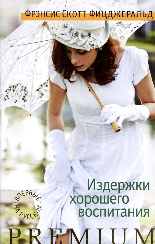 Ficdzherald-Izderzhki_horoshego_vospitaniya
