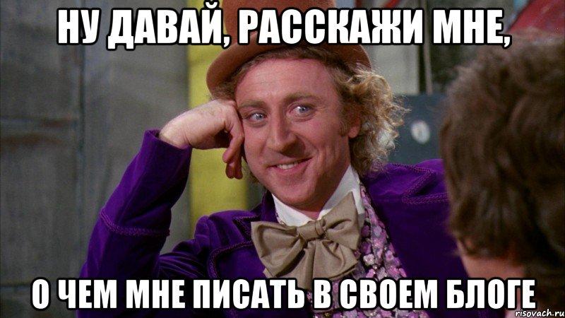 nu-davay-rasskazhi-mne_41391548_orig_