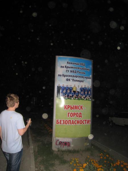 Крымск - город безопасности