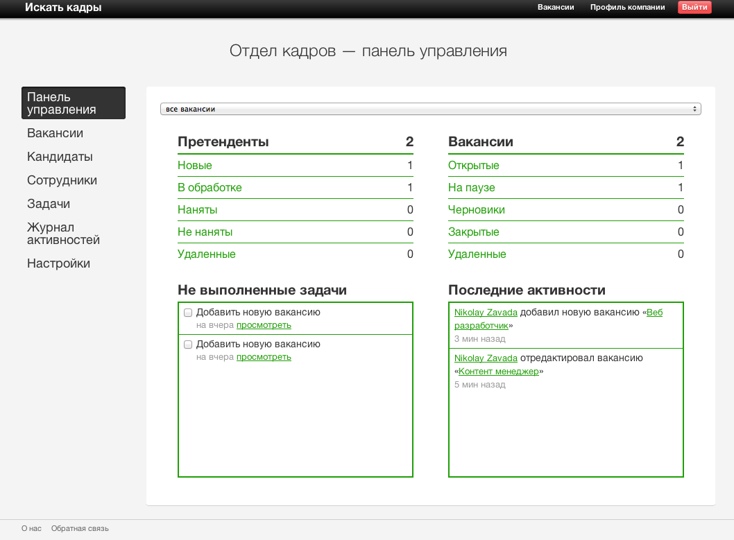 Screenshot 2013-01-24 at 11.05.17