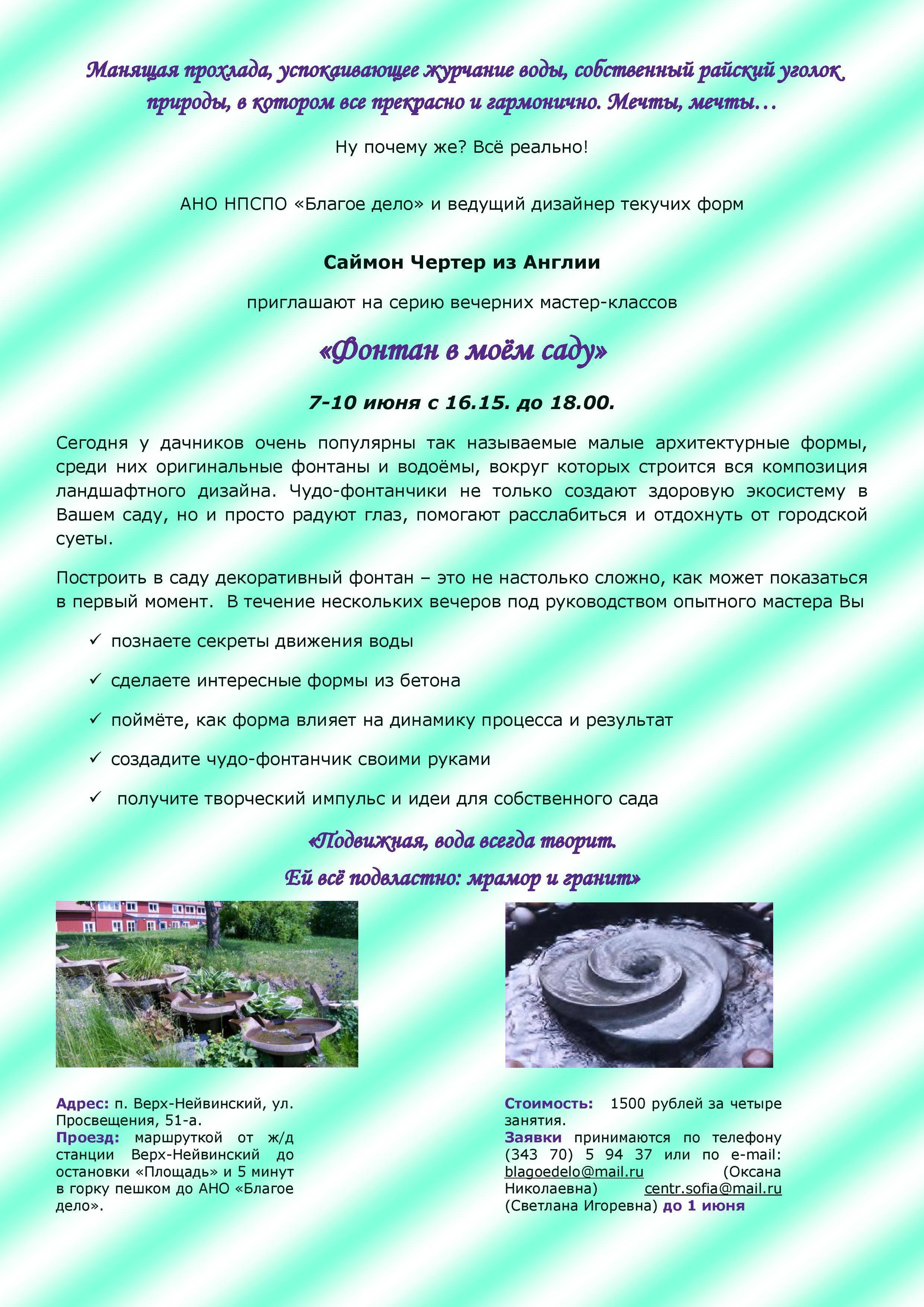 Мастер-класс Фонтан-page-001