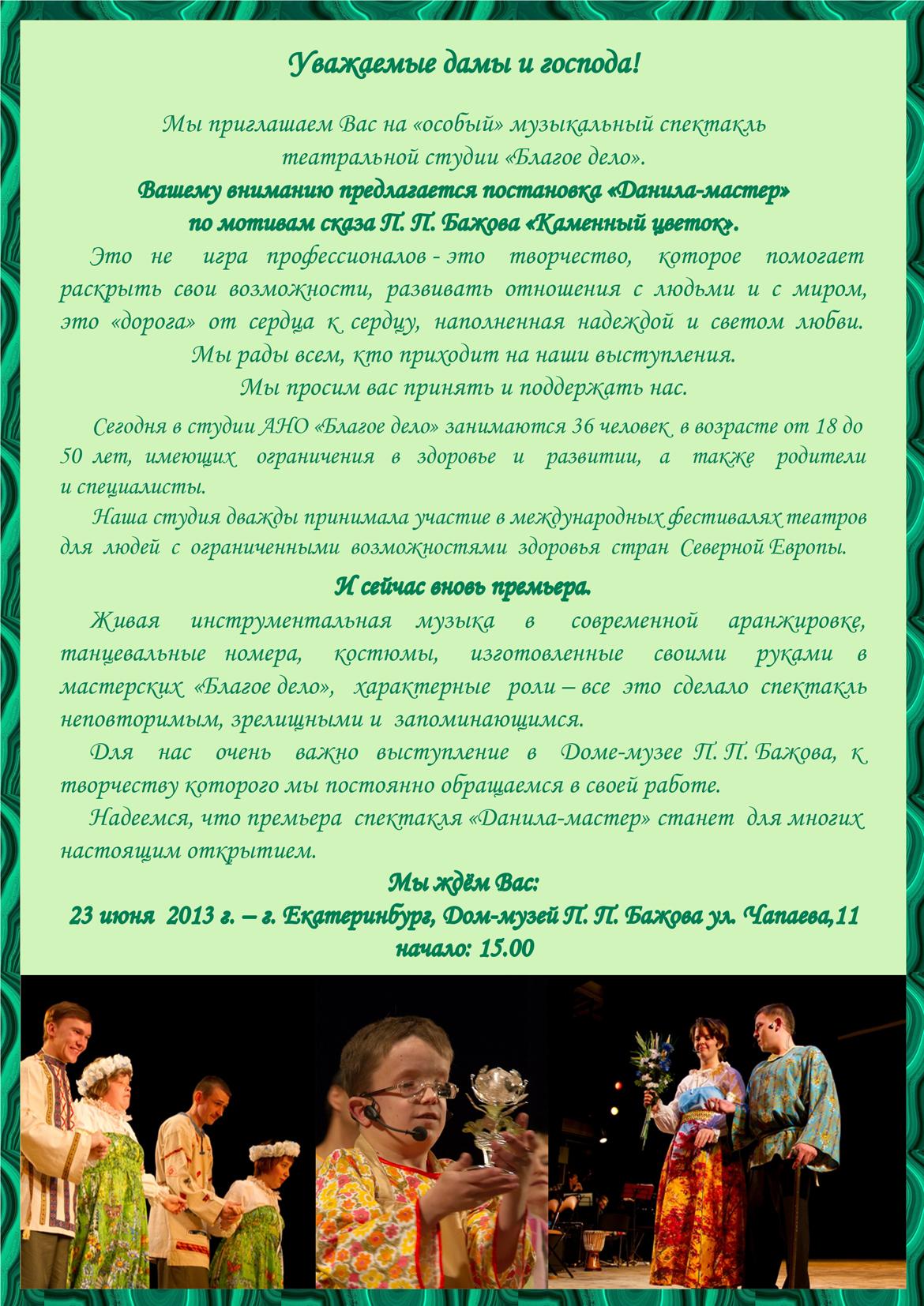 Пресс-релиз выступления в Екатеринбурге (2)