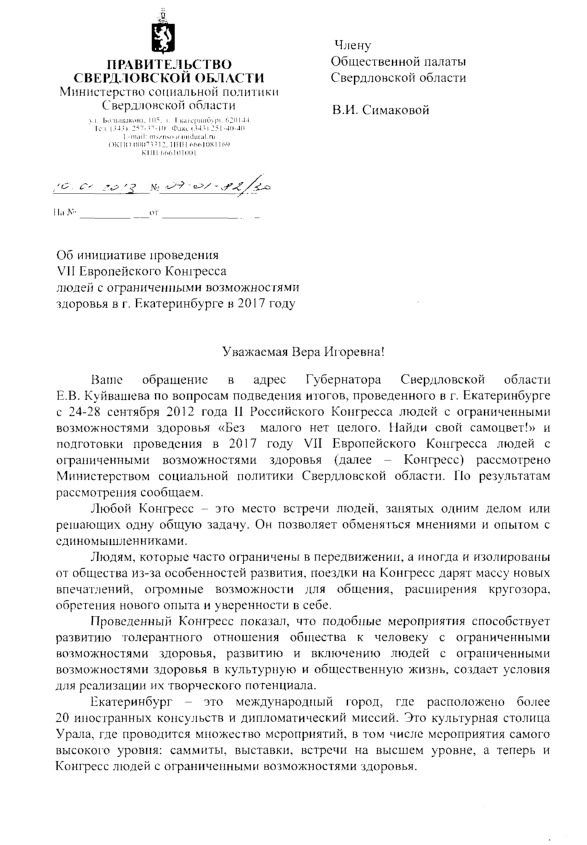 simakovoj-vi-1pdf